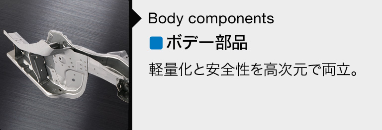 Body Components: We are experts in making under-body components the support the vehicle body. We accurately meet the ever advancing technological needs.